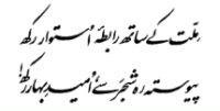 iqbal poetry